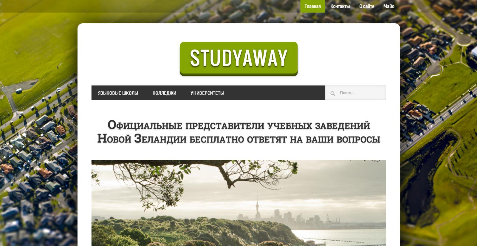 Studyaway_ru_—_Учись_в_Новой_Зеландии